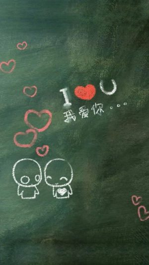 I Love You Chinese